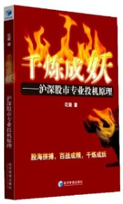 千炼成妖 沪深股市专业投机原理PDF电子书下载作者花荣