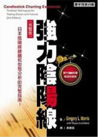 強力陰陽線PDF电子书下载作者Gregory L. Morris