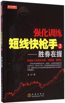 强化训练短线快枪手2:胜券在握PDF电子书下载作者老纪