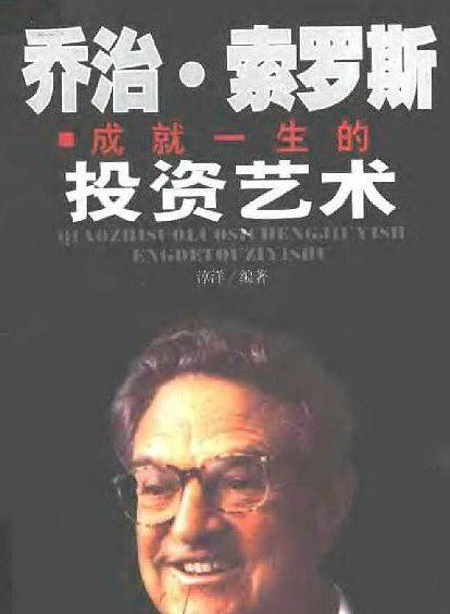 乔治·索罗斯成就一生的投资艺术PDF电子书下载作者淳洋