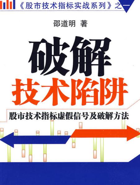 破解技术陷阱 股市技术指标虚假信号及破 解方法PDF电子书下载作者麻道明