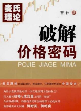 破解价格密码PDF电子书下载作者曹伟