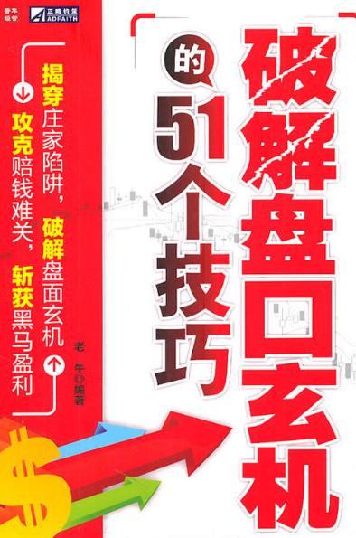 破解盘口玄机的51个技巧PDF电子书下载作者老牛