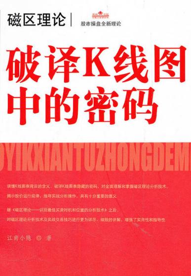 破译K线图中的密码PDF电子书下载作者江南小隐