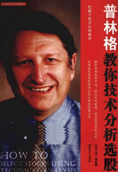 普林格教你技术分析选股PDF电子书下载作者肖静