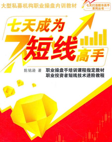 七天成为短线高手(高清)PDF电子书下载作者陈铭逊