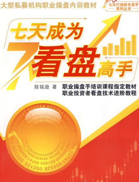 七天成为看盘高手PDF电子书下载作者陈铭逊
