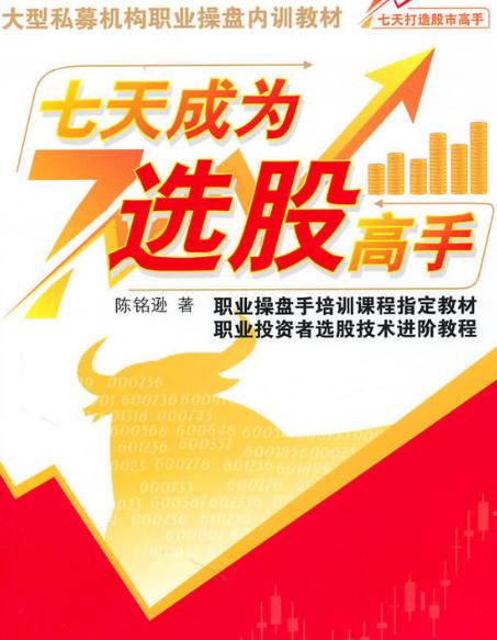 七天成为选股高手PDF电子书下载作者陈铭逊