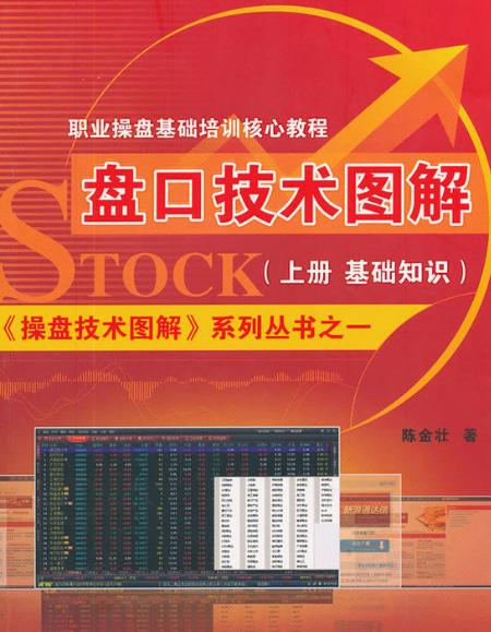 盘口技术图解上册基础知识篇PDF电子书下载作者陈金壮