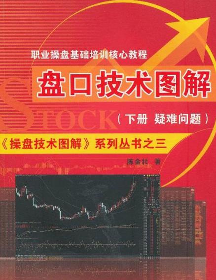 盘口技术图解下册疑难问题PDF电子书下载作者陈金壮