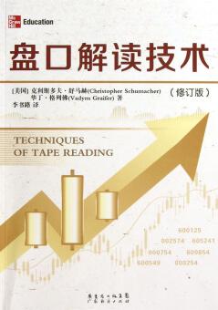 盘口解读技术 修订版PDF电子书下载作者李书路
