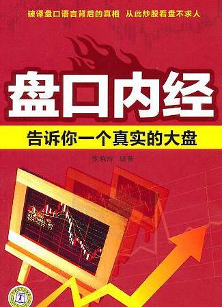 盘口内经PDF电子书下载作者索晓辉