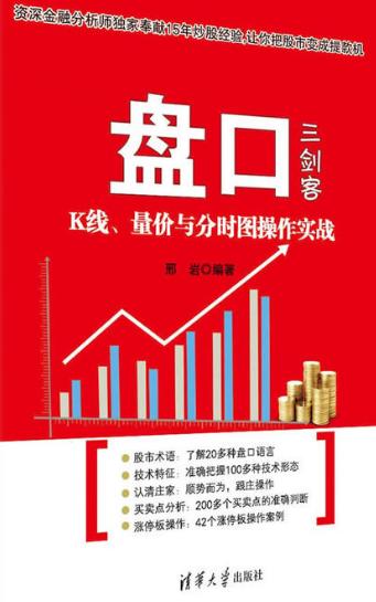 盘口三剑客 K线、量价与分时图操作实战PDF电子书下载作者邢岩