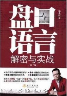 盘口语言解密与实战PDF电子书下载作者毕全红