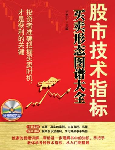 股市技术指标买卖形态图谱大全PDF电子书下载作者王坚宁