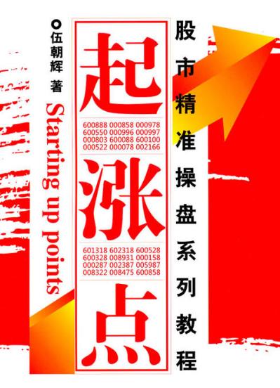 股市精准操盘系列教程:起涨点PDF电子书下载作者伍朝辉