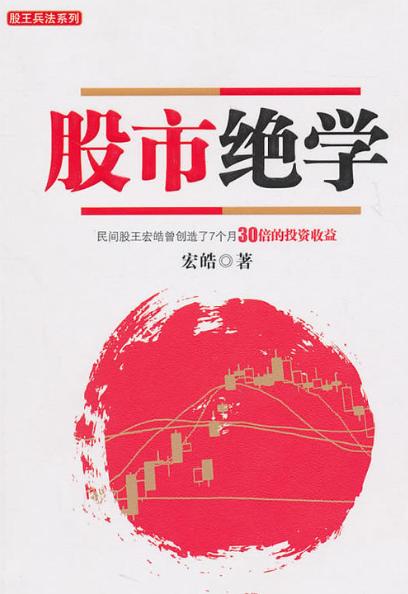 股市绝学PDF电子书下载作者宏皓