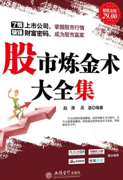 股市炼金术大全集PDF电子书下载作者赵涛