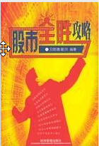 股市全胜攻略PDF电子书下载作者刘明清