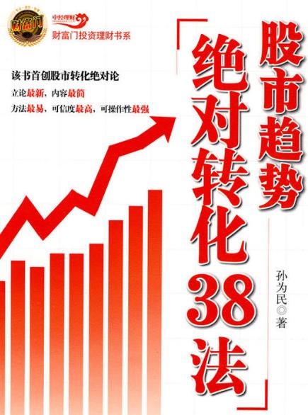 股市趋势绝对转化38法PDF电子书下载作者孙为民