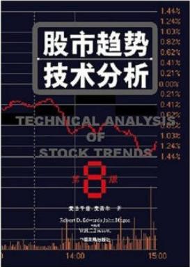 股市趋势技术分析(第8版)PDF电子书下载作者罗伯特爱德华