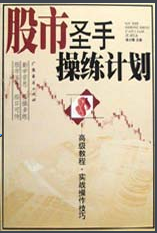 股市圣手操练计划 实战操作技巧高级教程 PDF电子书下载