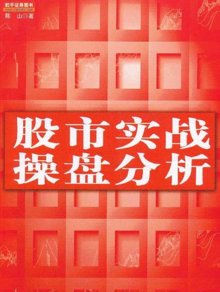 股市实战操盘分析PDF电子书下载作者陈山