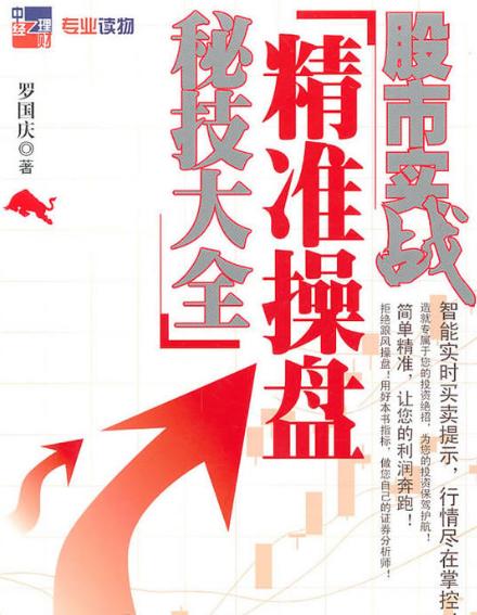 股市实战精准操盘秘技大全PDF电子书下载作者罗国庆