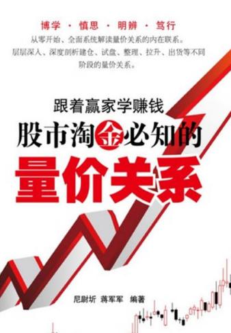 股市淘金必知的量价关系PDF电子书下载作者尼尉圻