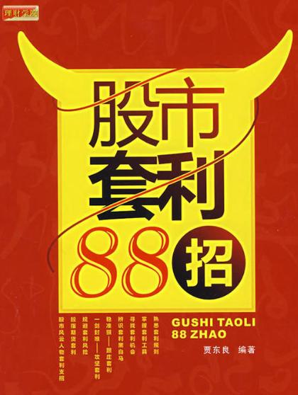 股市套利88招PDF电子书下载作者贾东良