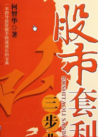 股市套利三步曲PDF电子书下载作者何智华
