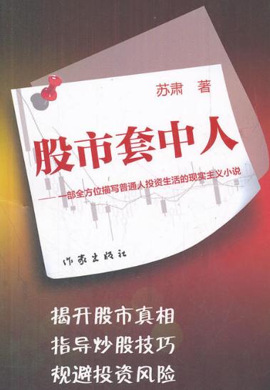 股市套中人 PDF电子书下载 作者 苏肃