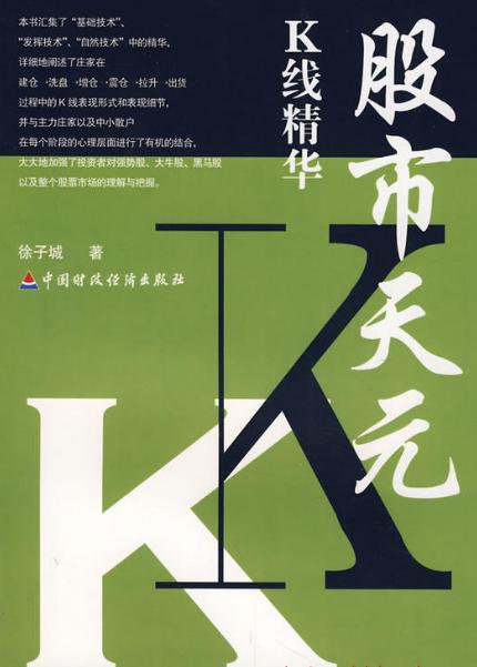 股市天元 K线精华 PDF电子书下载 作者 徐子城