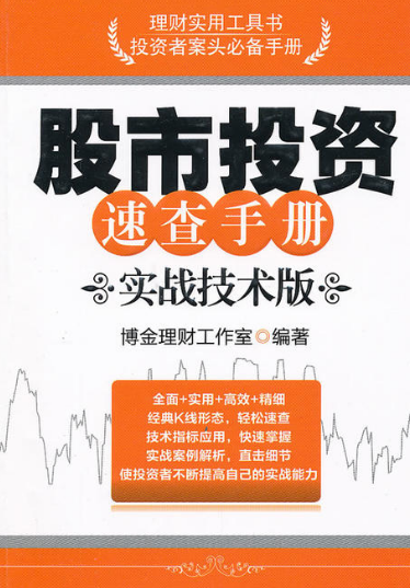 股市投资速查手册  实战技术版PDF电子书下载 作者 博金理财工作室