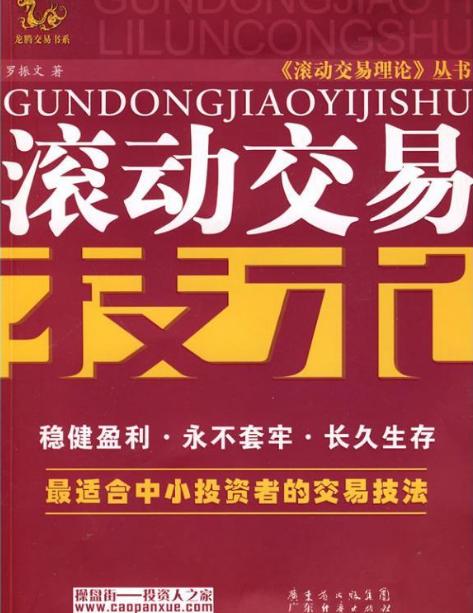 滚动交易技术PDF电子书下载作者 罗振文