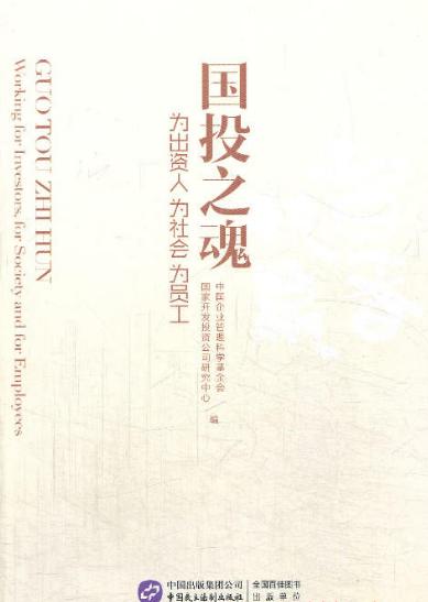 国投之魂 PDF电子书下载 作者 中国企业管理科学基金会