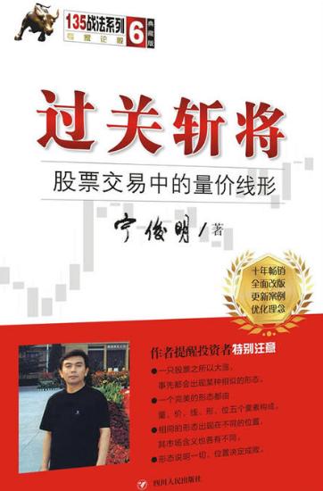 过关斩将 股票交易中的量价线形 PDF电子书下载 作者宁俊明