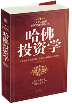 哈佛投资学PDF电子书下载作者李秀霞
