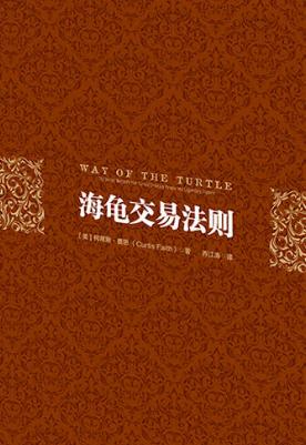 海龟交易法则 PDF电子书下载作者 柯蒂斯·费思