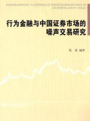 行为金融与中国证券市场的噪声交易研究PDF电子书下载作者张乐