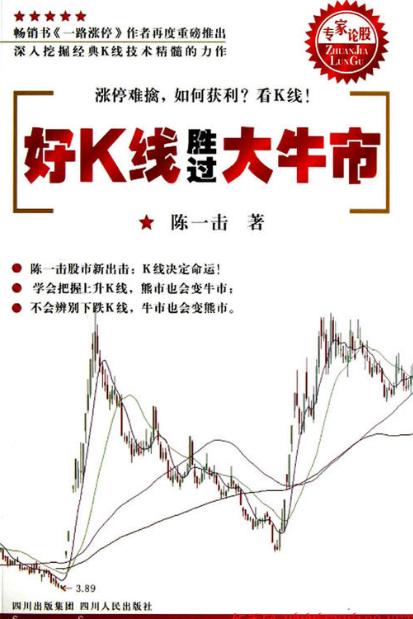 好K线胜过大牛市PDF电子书下载作者陈一击