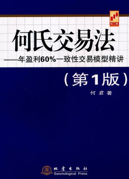 何氏交易法 年盈利60%一致性交易模型精讲PDF电子书下载作者何君
