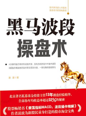 黑马波段操盘术 PDF电子书下载作者凌波