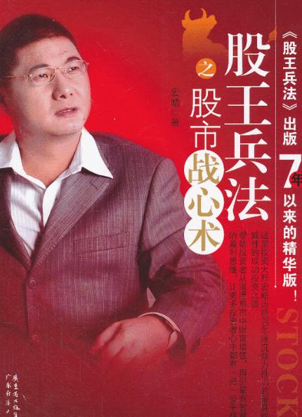 股王兵法之股市战心术 PDF电子书下载 作者 宏皓