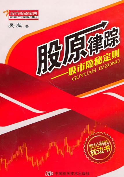 股原律踪 股市隐秘定则PDF电子书下载 作者 吴荻
