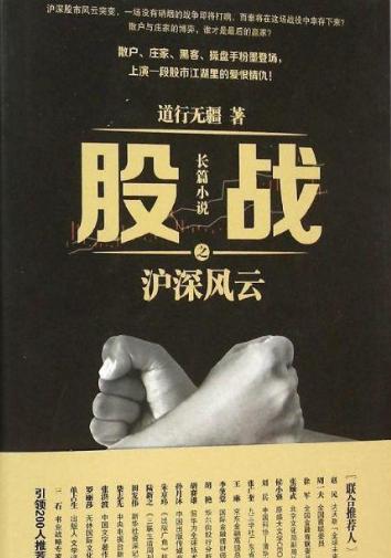 股战之沪深风云 PDF电子书下载 作者 道行无疆