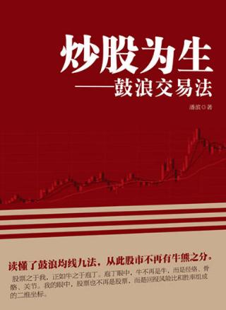 鼓浪交易法 PDF电子书下载 作者 潘滨