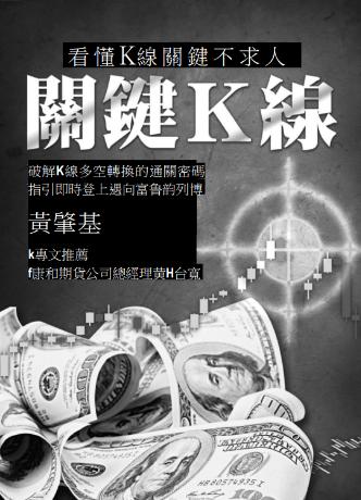 关键K线看懂K线关键不求人 PDF电子书下载 作者 黄肇基