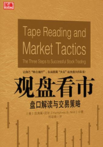 观盘看市 盘口解读与交易策略 PDF电子书下载 作者 汉弗莱尼尔