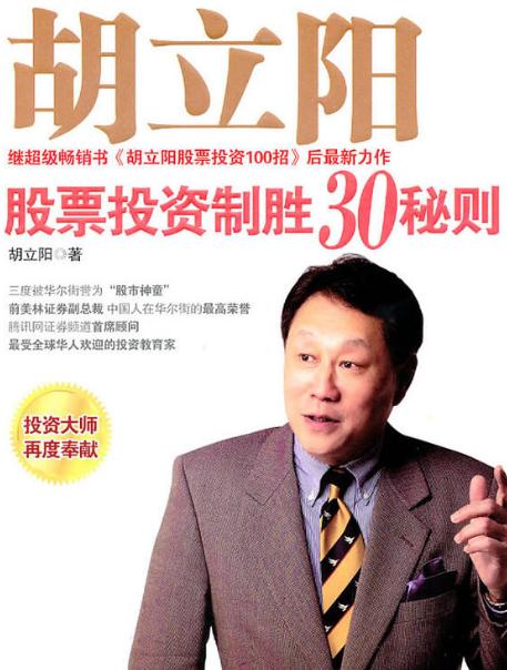 胡立阳股票投资制胜30秘则 PDF电子书下载 作者 胡立阳